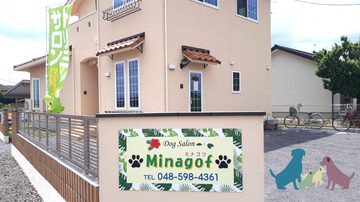 埼玉県行田市の犬のトリミングならお任せ。 Dog Salon Minagof